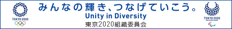 We will connect brightness of all. To Unity in Diversity Tokyo 2020 organizing committee official site