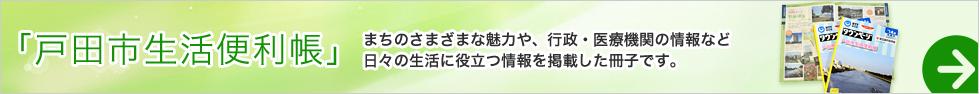 户田市生活便利帐本