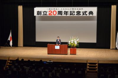 todawarabi青年會議所創立20周年紀念典禮