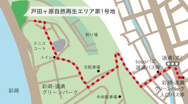 도다 카 원 자연 재생지 교통 맵